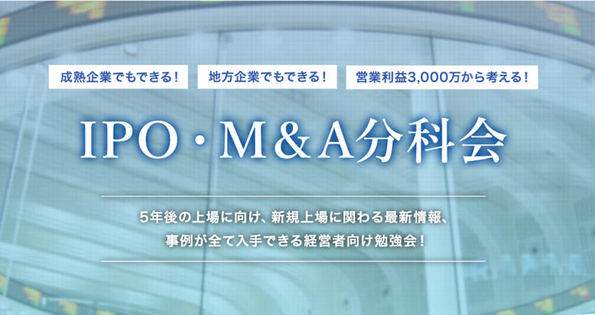 IPO・M&A分科会