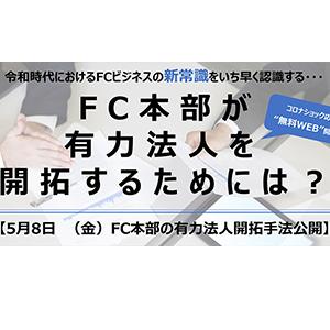 50周年感謝:WEBセミナー・FC本部の有力法人開拓手法公開 イメージ