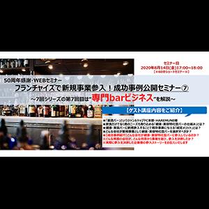 50周年感謝:WEBセミナー・FCで新規事業【成功事例(7)】 イメージ