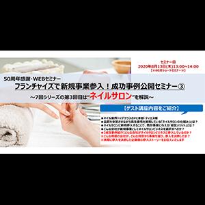 50周年感謝:WEBセミナー・FCで新規事業【成功事例(3)】 イメージ