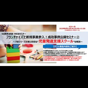 50周年感謝:WEBセミナー・FCで新規事業【成功事例(2)】 イメージ