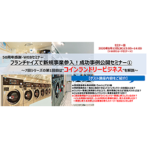 50周年感謝:WEBセミナー・FCで新規事業【成功事例(1)】 イメージ