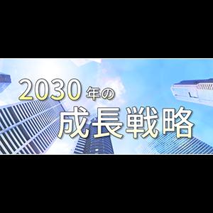 50周年感謝:HD化で描く2030年の新たな成長戦略 イメージ