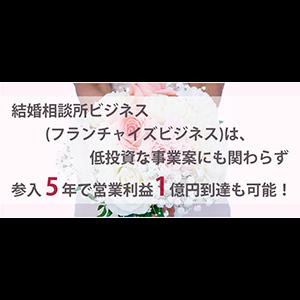 新規参入3年で営業利益1億円へ【結婚相談所ビジネス】 イメージ
