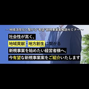 """地域活性化に繋がる""""有望""""新規事業案解説セミナー イメージ"""