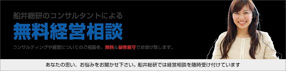 船井総研のコンサルタントによる無料経営相談